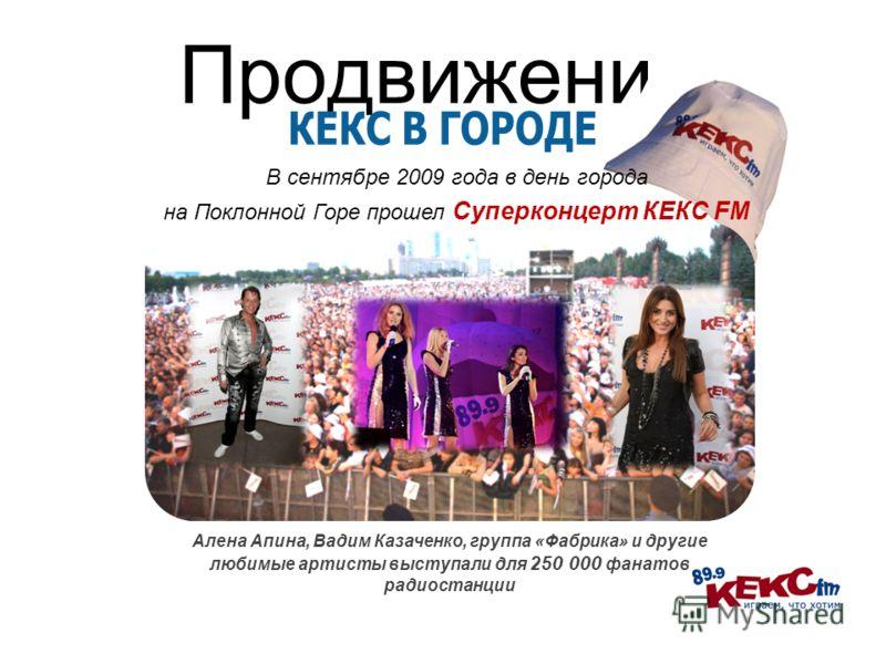 Продвижение В сентябре 2009 года в день города на Поклонной Горе прошел Суперконцерт КЕКС FM Алена Апина, Вадим Казаченко, группа «Фабрика» и другие любимые артисты выступали для 250 000 фанатов радиостанции
