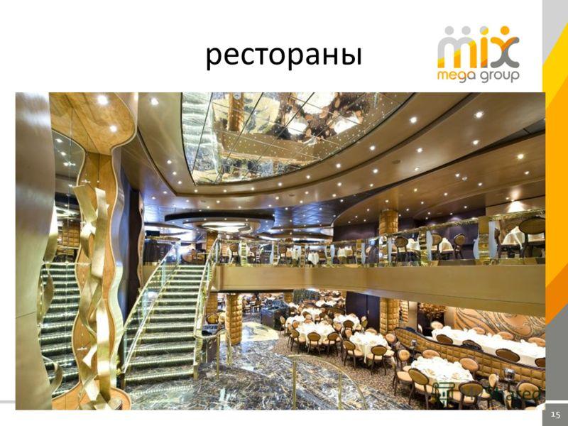 15 рестораны