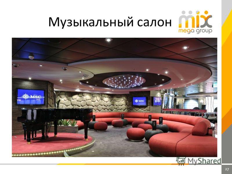 27 Музыкальный салон