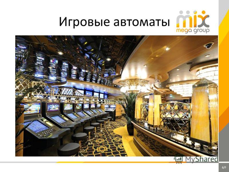40 Игровые автоматы