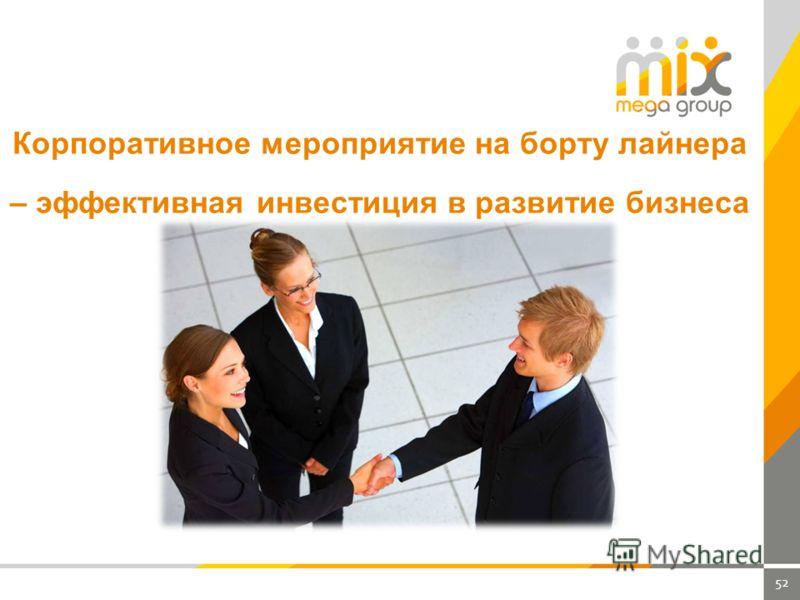 52 Корпоративное мероприятие на борту лайнера – эффективная инвестиция в развитие бизнеса