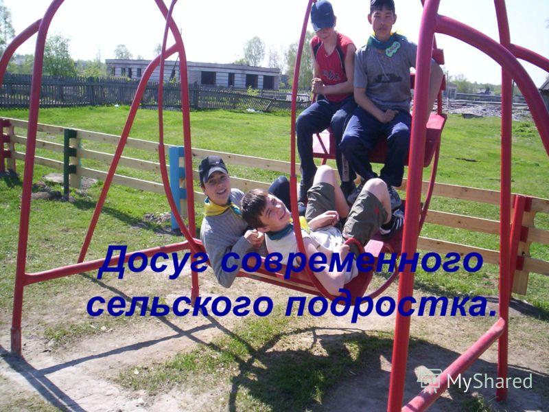 Досуг современного сельского подростка.