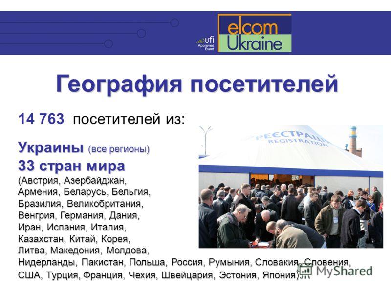 География посетителей 14 763 посетителей из: Украины (все регионы) 33 стран мира (Австрия, Азербайджан, Армения, Беларусь, Бельгия, Бразилия, Великобритания, Венгрия, Германия, Дания, Иран, Испания, Италия, Казахстан, Китай, Корея, Казахстан, Китай,