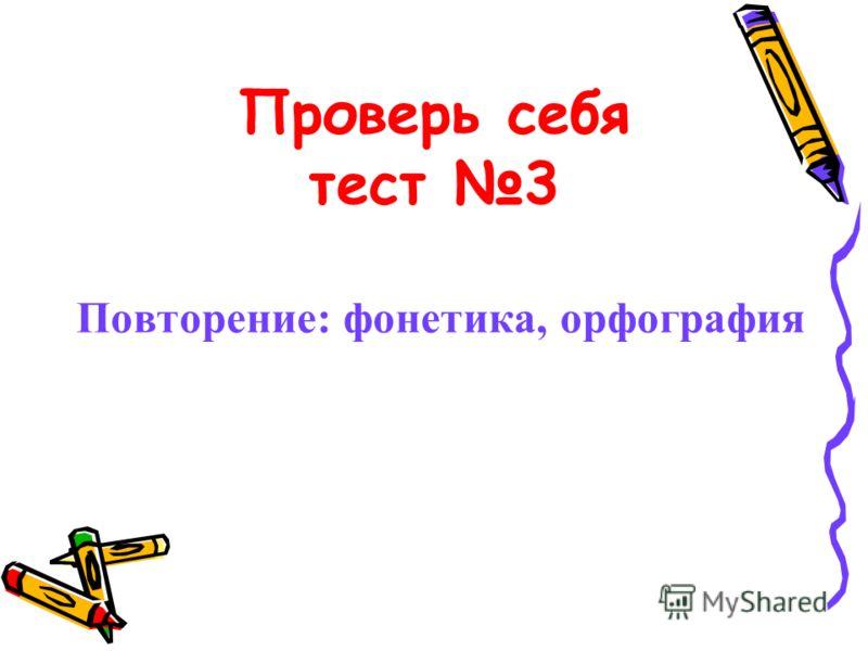 Презентация – тренажер по русскому языку 7 класс
