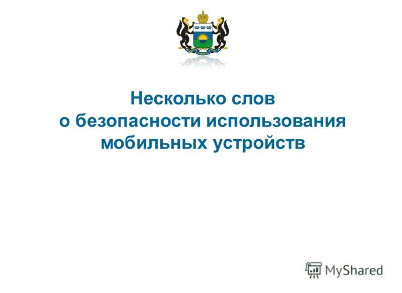Несколько слов о безопасности использования мобильных устройств Департамента информатизации Тюменской области Овсянко Андрей