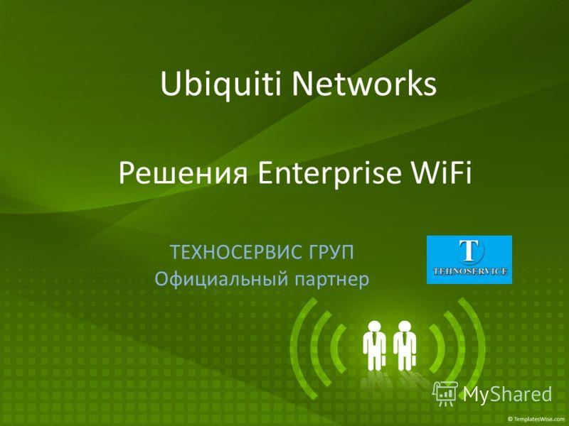 Ubiquiti Networks Решения Enterprise WiFi ТЕХНОСЕРВИС ГРУП Официальный партнер