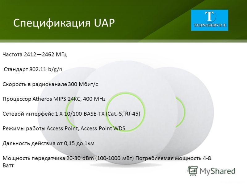 Спецификация UAP Частота 24122462 МГц Стандарт 802.11 b/g/n Скорость в радиоканале 300 Мбит/с Процессор Atheros MIPS 24KC, 400 MHz Сетевой интерфейс 1 X 10/100 BASE-TX (Cat. 5, RJ-45) Режимы работы Access Point, Access Point WDS Дальность действия от