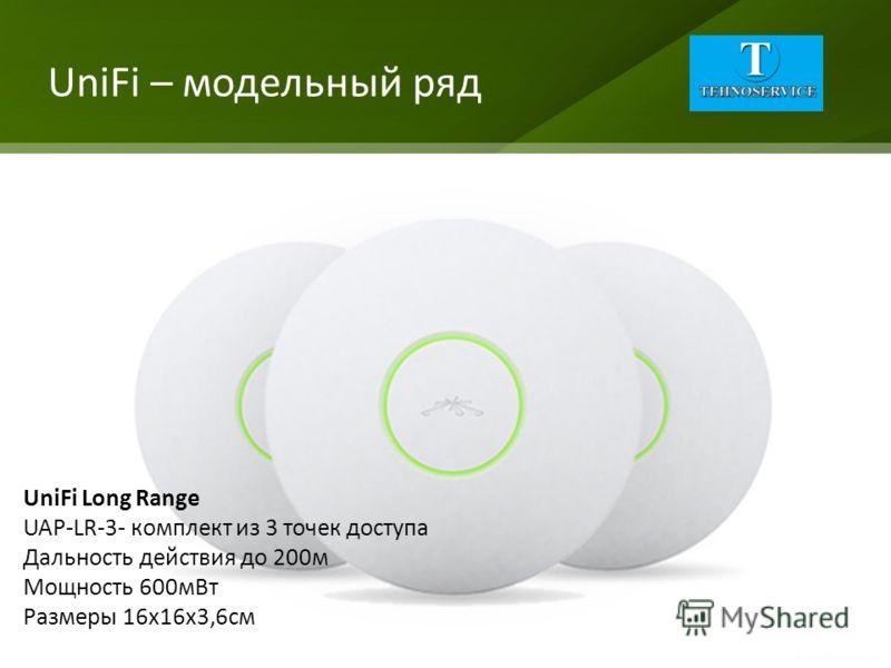 UniFi – модельный ряд UniFi Long Range UAP-LR-3- комплект из 3 точек доступа Дальность действия до 200м Мощность 600мВт Размеры 16х16х3,6см