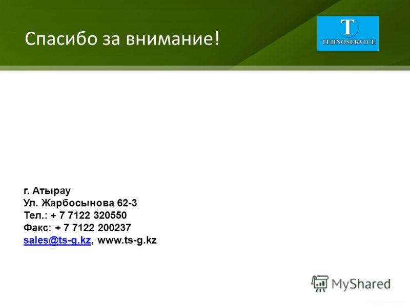 Спасибо за внимание! г. Атырау Ул. Жарбосынова 62-3 Тел.: + 7 7122 320550 Факс: + 7 7122 200237 sales@ts-g.kzsales@ts-g.kz, www.ts-g.kz