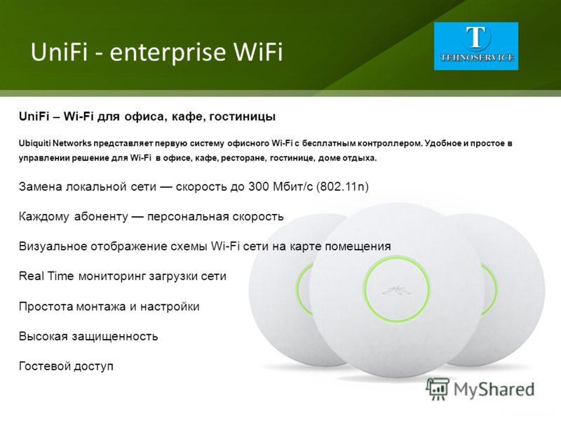 UniFi - enterprise WiFi UniFi – Wi-Fi для офиса, кафе, гостиницы Ubiquiti Networks представляет первую систему офисного Wi-Fi с бесплатным контроллером. Удобное и простое в управлении решение для Wi-Fi в офисе, кафе, ресторане, гостинице, доме отдыха