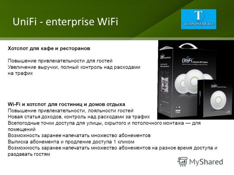UniFi - enterprise WiFi Хотспот для кафе и ресторанов Повышение привлекательности для гостей Увеличение выручки, полный контроль над расходами на трафик Wi-Fi и хотспот для гостиниц и домов отдыха Повышение привлекательности, лояльности гостей Новая