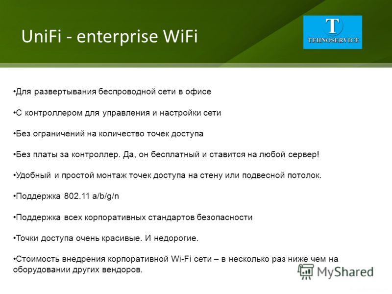 UniFi - enterprise WiFi Для развертывания беспроводной сети в офисе С контроллером для управления и настройки сети Без ограничений на количество точек доступа Без платы за контроллер. Да, он бесплатный и ставится на любой сервер! Удобный и простой мо