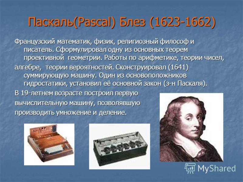 4. «Уха математическая» Историческая справка: «Блез Паскаль. Готфрид Вильгельм Лейбниц. Изобретение счётных устройств»