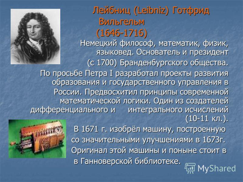 Паскаль(Pascal) Блез (1623-1662) Французский математик, физик, религиозный философ и писатель. Сформулировал одну из основных теорем проективной геометрии. Работы по арифметике, теории чисел, алгебре, теории вероятностей. Сконструировал (1641) суммир