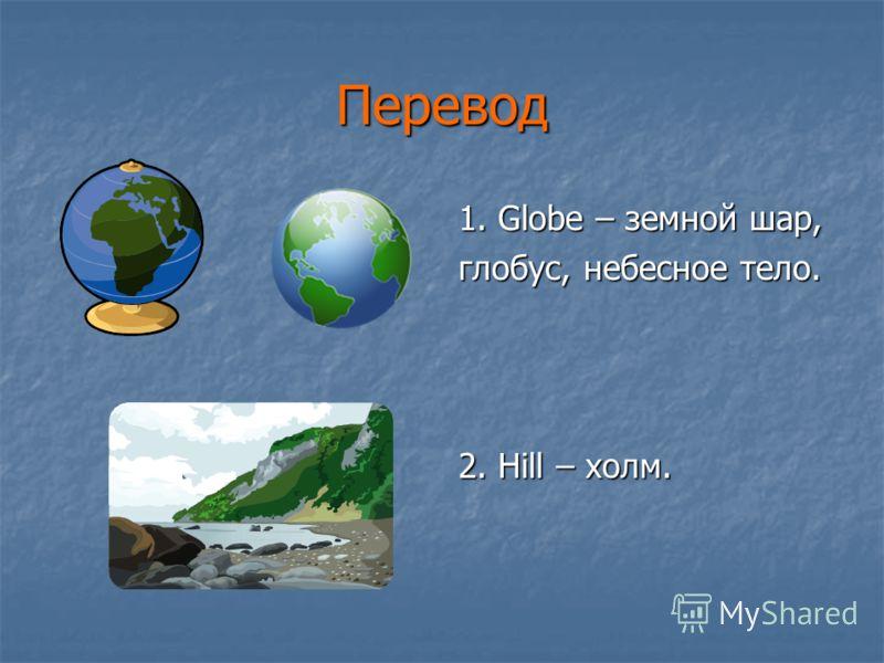 Задание для команд: Вычислите на калькуляторе примеры. Перевернуть МК. Прочитать получившееся английское слово, выполнить перевод на русский язык. 1. 16 3 * 3 2 + 5 * 3 5 - 3= 2. (50,25 2 -1 : 16)*2,8 + 724,5:1,265625= Ответ: 1) 38076; 2) 7714