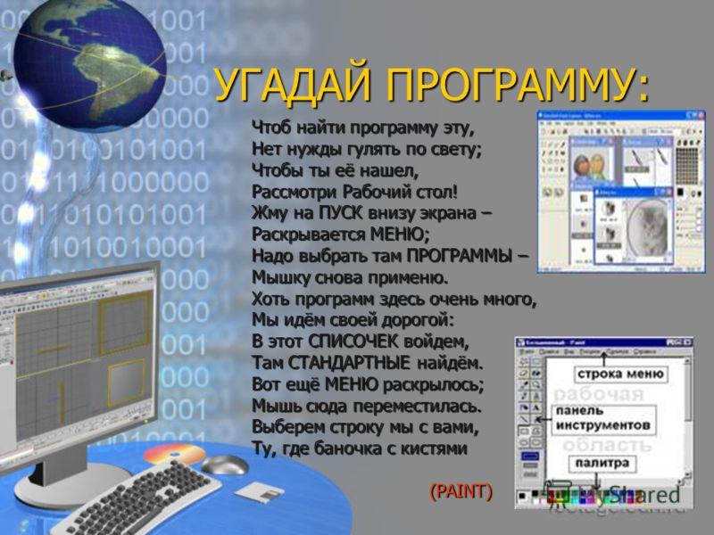 Меню Меню I.Салаты: 1) «Мышь под шубой» - 5 2) «Математический винегрет» - 6 II. Первые блюда: 1) «Компьютерный рассольник» - 3 2) «Уха математическая» - 6 III. Вторые блюда: 1) «Лист Мёбиуса» - 6 2) «Мониторный гарнир» - 5 3) «Информационный коктейл
