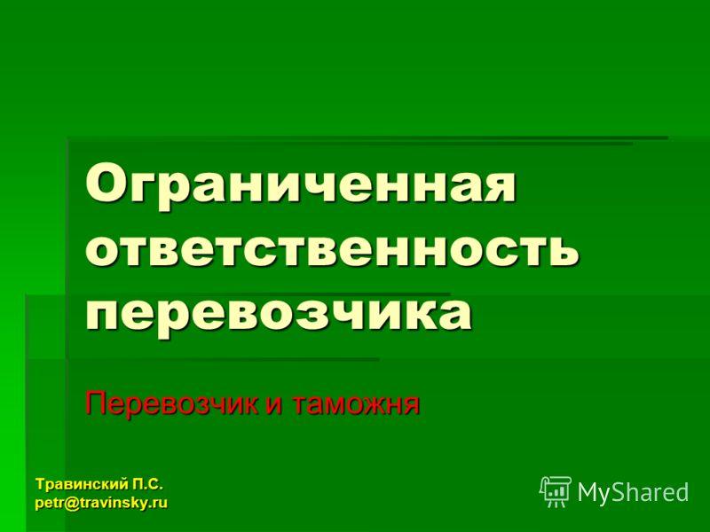 Ограниченная ответственность перевозчика Перевозчик и таможня Травинский П.С. petr@travinsky.ru