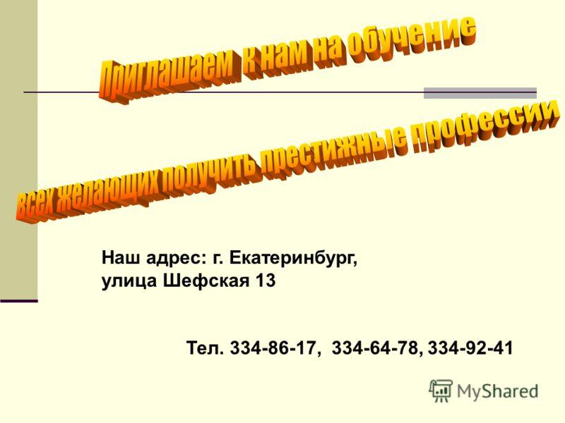 Наш адрес: г. Екатеринбург, улица Шефская 13 Тел. 334-86-17, 334-64-78, 334-92-41