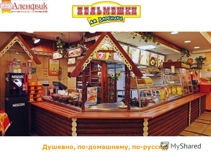 Душевно, по-домашнему, по-русски!