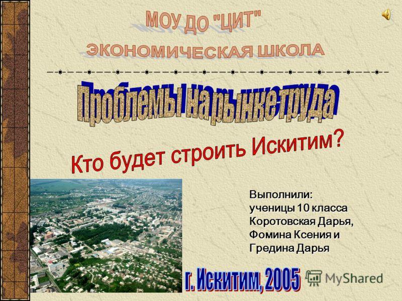 Выполнили: ученицы 10 класса Коротовская Дарья, Фомина Ксения и Гредина Дарья