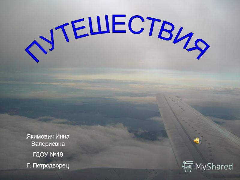 Якимович Инна Валериевна ГДОУ 19 Г. Петродворец