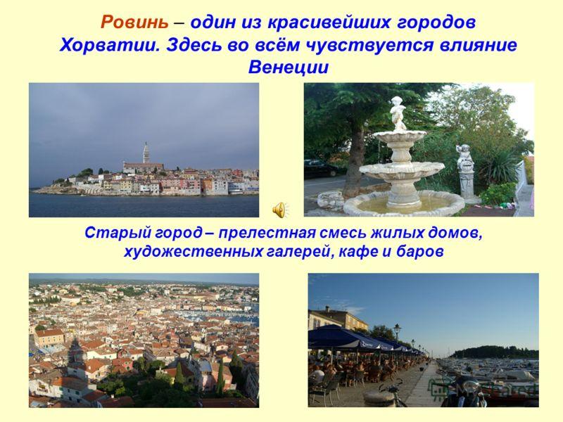 Ровинь – один из красивейших городов Хорватии. Здесь во всём чувствуется влияние Венеции Старый город – прелестная смесь жилых домов, художественных галерей, кафе и баров