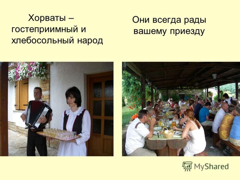 Хорваты – гостеприимный и хлебосольный народ Они всегда рады вашему приезду