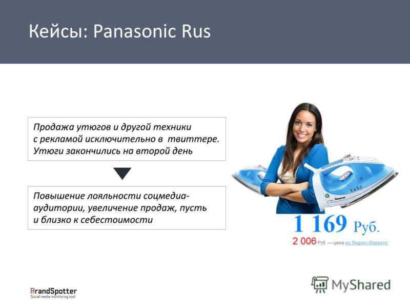 Кейсы: Panasonic Rus