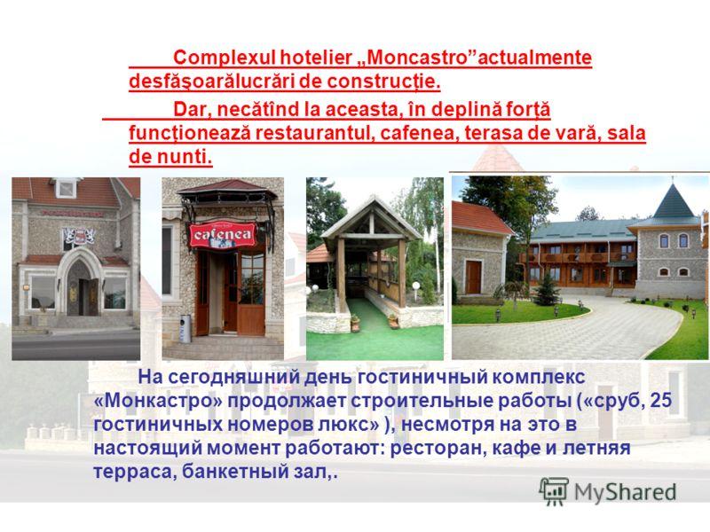 Complexul hotelier Moncastroactualmente desfăşoarălucrări de construcţie. Dar, necătînd la aceasta, în deplină forţă funcţionează restaurantul, cafenea, terasa de vară, sala de nunti. На сегодняшний день гостиничный комплекс «Монкастро» продолжает ст