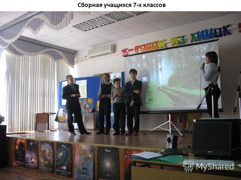 Сборная учащихся 7-х классов