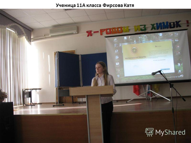 Ученица 11А класса Фирсова Катя