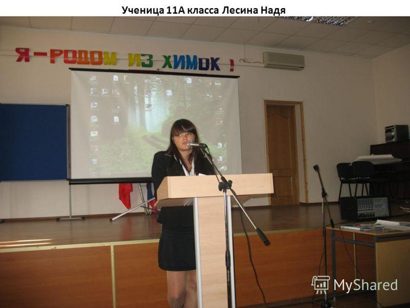 Ученица 11А класса Лесина Надя