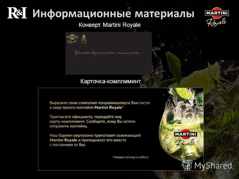 Информационные материалы Конверт Martini Royale Карточка-комплимент