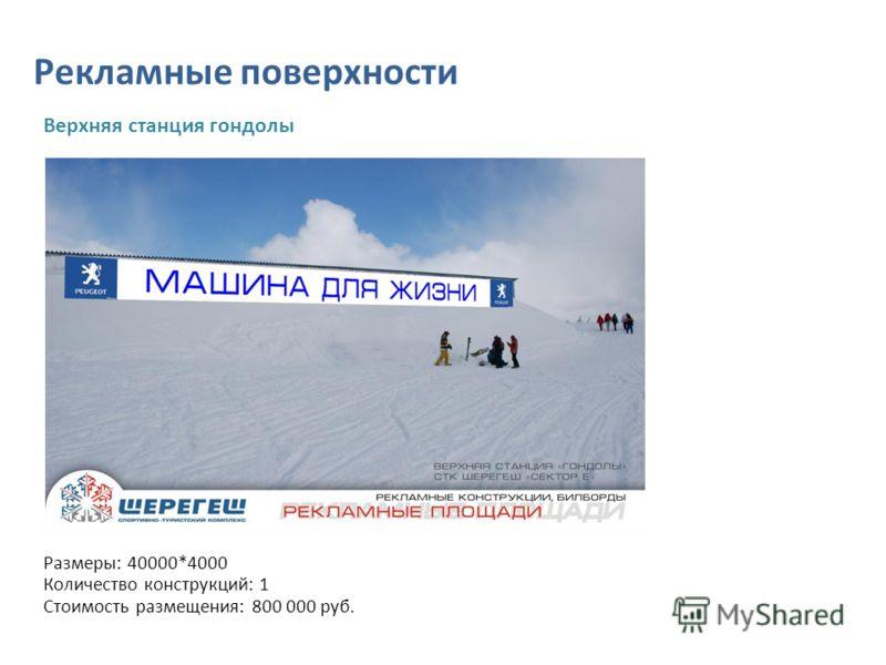 Рекламные поверхности Размеры: 40000*4000 Количество конструкций: 1 Стоимость размещения: 800 000 руб. Верхняя станция гондолы