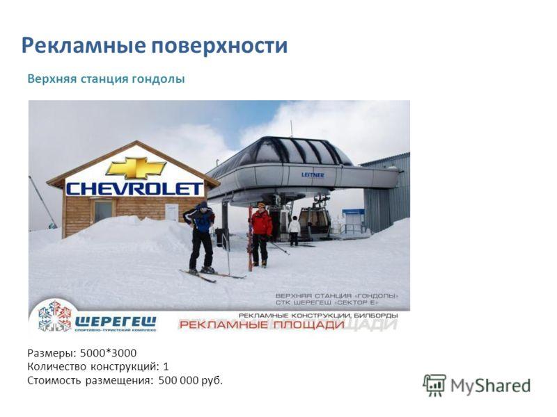 Рекламные поверхности Размеры: 5000*3000 Количество конструкций: 1 Стоимость размещения: 500 000 руб. Верхняя станция гондолы