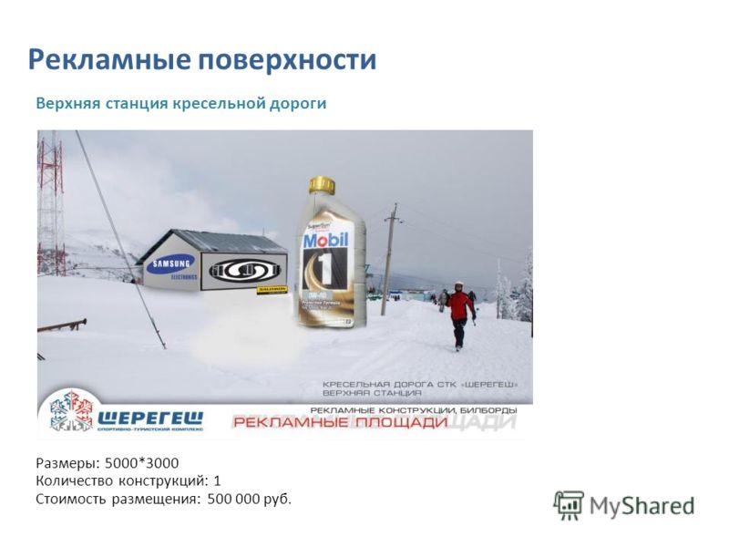 Рекламные поверхности Размеры: 5000*3000 Количество конструкций: 1 Стоимость размещения: 500 000 руб. Верхняя станция кресельной дороги