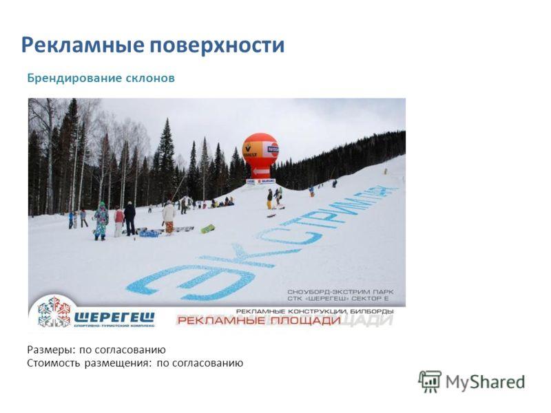 Рекламные поверхности Размеры: по согласованию Стоимость размещения: по согласованию Брендирование склонов
