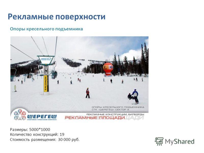 Рекламные поверхности Размеры: 5000*1000 Количество конструкций: 19 Стоимость размещения: 30 000 руб. Опоры кресельного подъемника