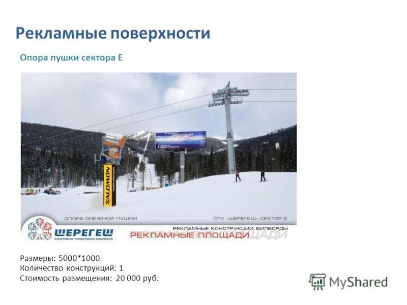 Рекламные поверхности Размеры: 5000*1000 Количество конструкций: 1 Стоимость размещения: 20 000 руб. Опора пушки сектора Е