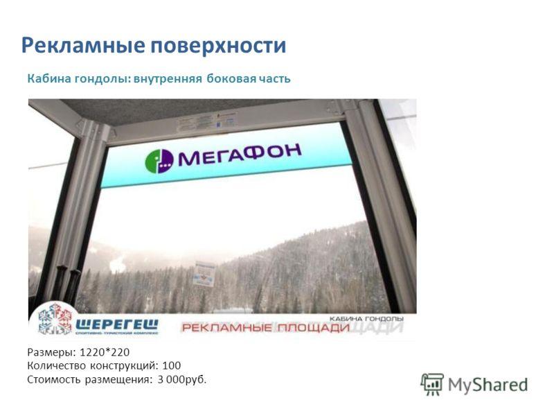 Рекламные поверхности Размеры: 1220*220 Количество конструкций: 100 Стоимость размещения: 3 000руб. Кабина гондолы: внутренняя боковая часть