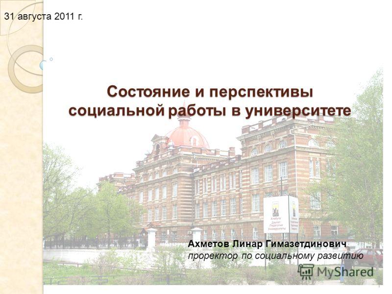 Состояние и перспективы социальной работы в университете 1 31 августа 2011 г. Ахметов Линар Гимазетдинович проректор по социальному развитию