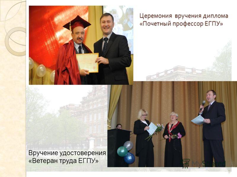 Церемония вручения диплома « Почетный профессор ЕГПУ » 5 Вручение удостоверения «Ветеран труда ЕГПУ»