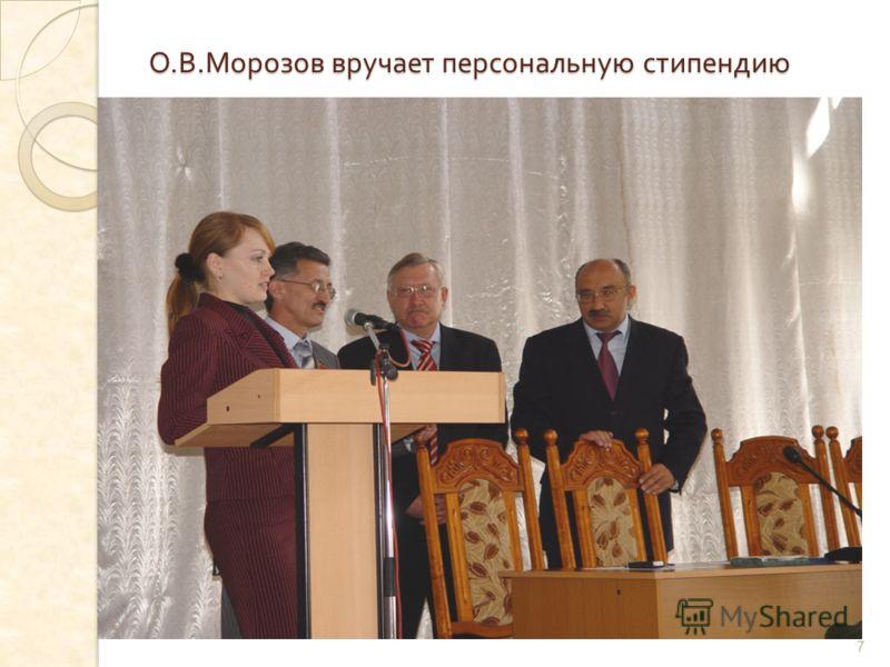 О. В. Морозов вручает персональную стипендию 7