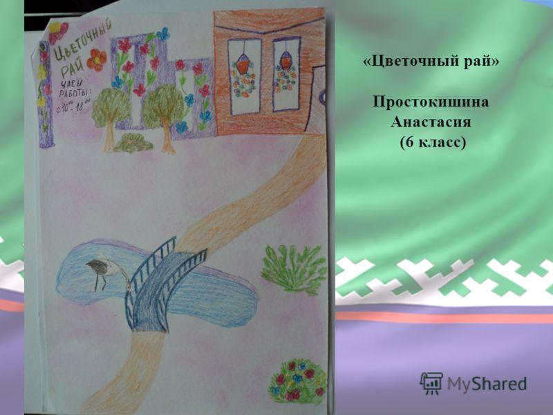 «Цветочный рай» Простокишина Анастасия (6 класс)
