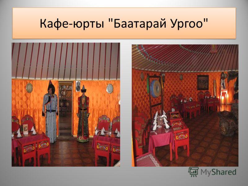 Кафе-юрты Баатарай Ургоо