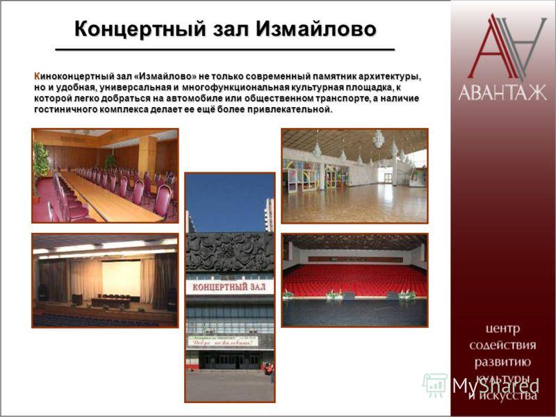 Киноконцертный зал «Измайлово» не только современный памятник архитектуры, но и удобная, универсальная и многофункциональная культурная площадка, к которой легко добраться на автомобиле или общественном транспорте, аналичие гостиничного комплекса дел
