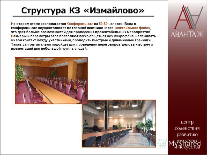 На втором этаже располагается Конференц-зал на 50-80 человек. Вход в конференц-зал осуществляется по главной лестнице через «коктейльное фойе», что дает больше возможностей для проведения презентабельных мероприятий. Размеры и параметры зала позволяю