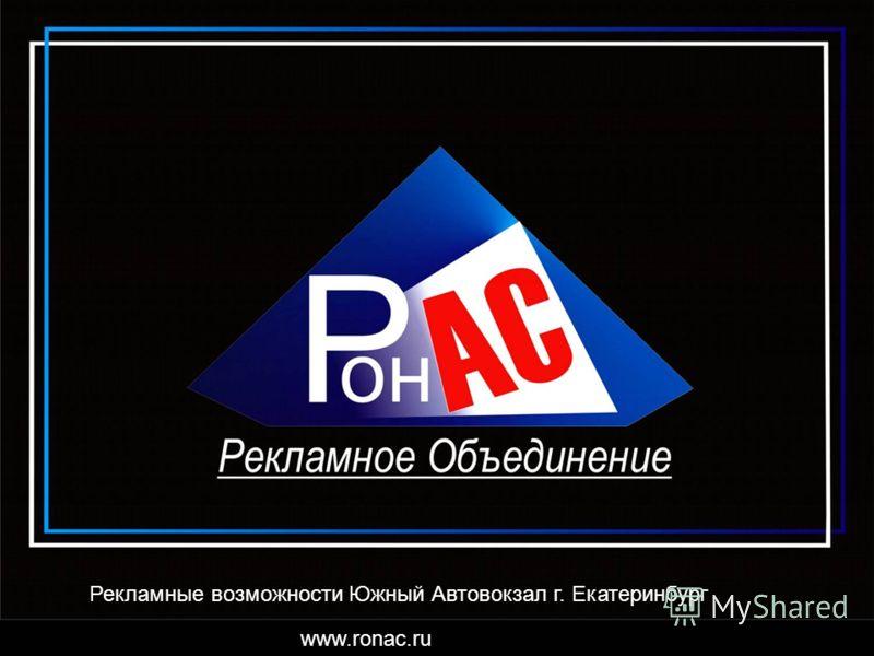 www.ronac.ru Рекламные возможности Южный Автовокзал г. Екатеринбург
