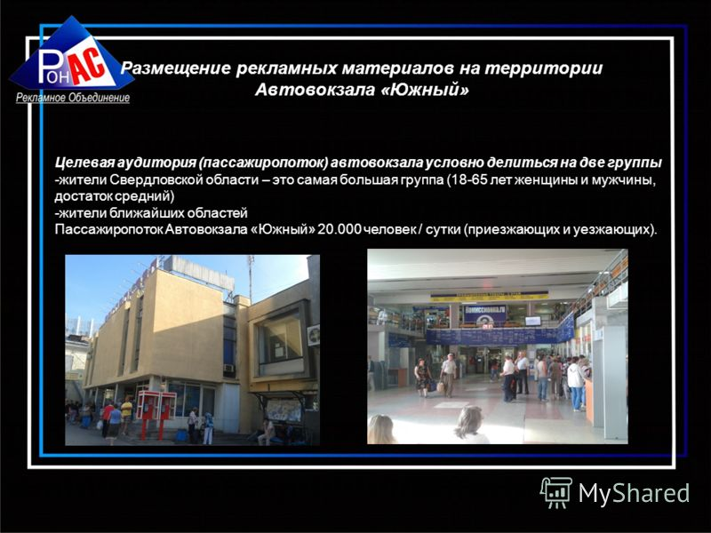 Размещение рекламных материалов на территории Автовокзала «Южный» Целевая аудитория (пассажиропоток) автовокзала условно делиться на две группы -жители Свердловской области – это самая большая группа (18-65 лет женщины и мужчины, достаток средний) -ж