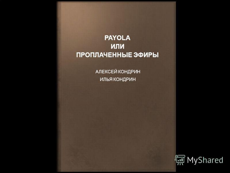 PAYOLA ИЛИ ПРОПЛАЧЕННЫЕ ЭФИРЫ АЛЕКСЕЙ КОНДРИН ИЛЬЯ КОНДРИН